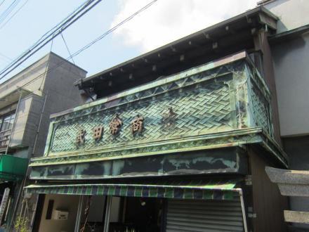 墨田5-10 武田常商店④