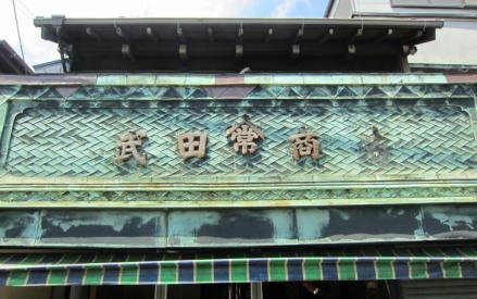 墨田5-10 武田常商店⑤