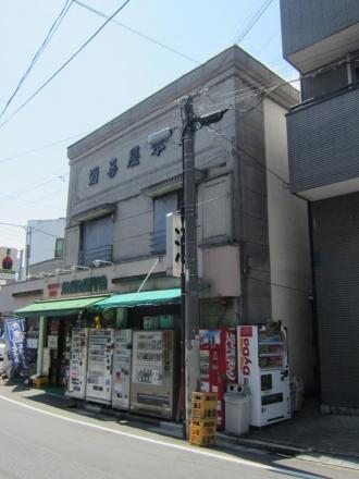 墨田3-41 酒喜屋本店①