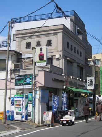 墨田3-41 酒喜屋本店②