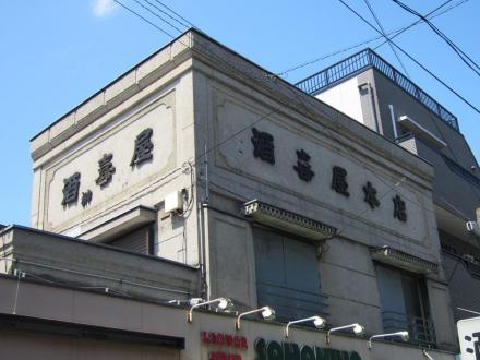 墨田3-41 酒喜屋本店③