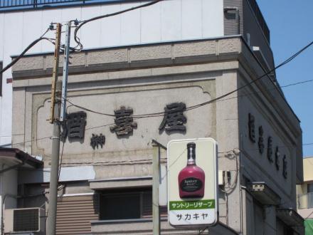墨田3-41 酒喜屋本店④