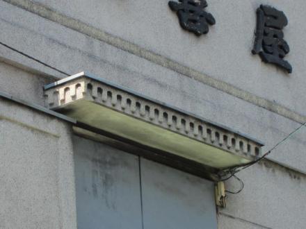 墨田3-41 酒喜屋本店⑤
