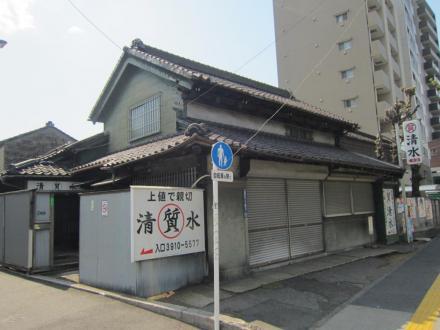 清水質店②