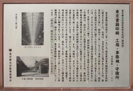 東京書籍印刷事務棟④
