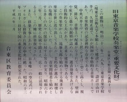 旧東京音楽学校奏楽堂⑦