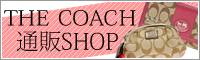THE COACH 通販SHOP