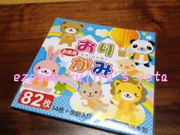 $EZO砂くじらのヨタ話's-origami