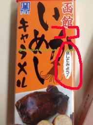 $EZO砂くじらのヨタ話