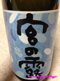 miyanotsuyu.jpg