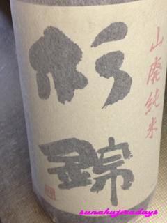pon_suginishiki.jpg