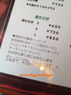 yakisoba3.jpg