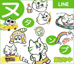 nu_line_bannar_onsale.jpg