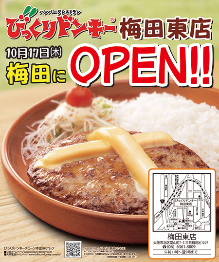 137梅田東店オモテ