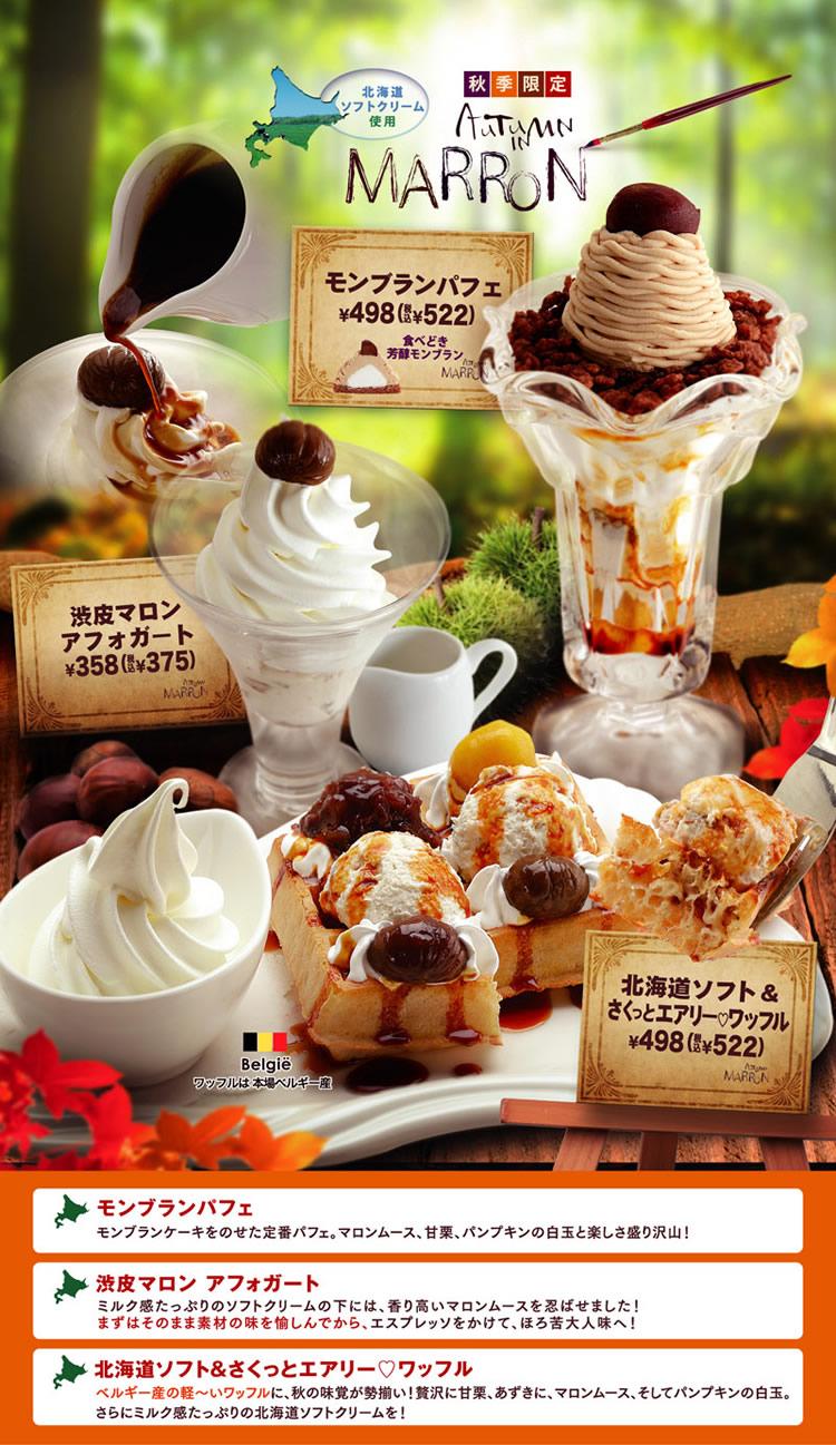 2013autumn_dessert.jpg
