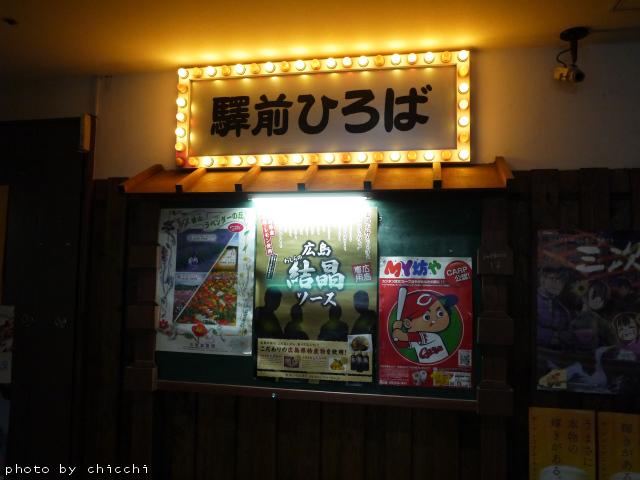 ekimaehiroba-1.jpg