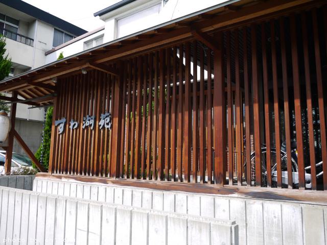 suwakoen-2.jpg
