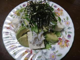 豆腐とアボカドのサラダ0530