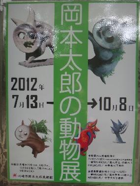 岡本太郎2
