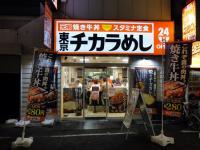 東京チカラめし1
