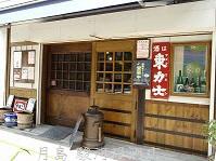駿河屋酒店外観198-2