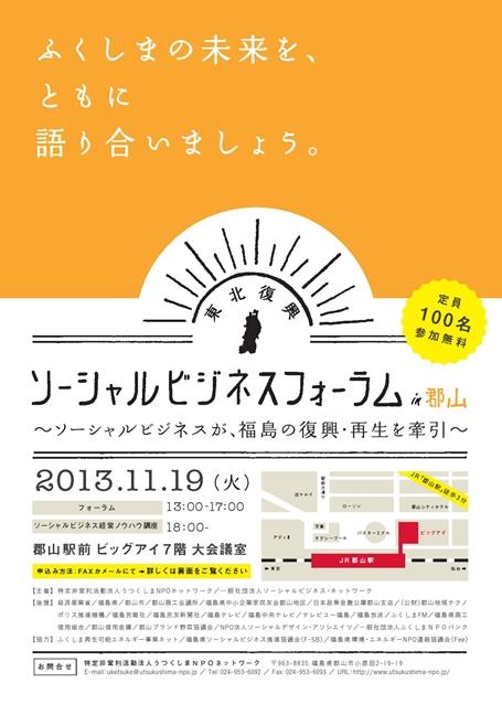 131119kooriyama0001_s.jpg