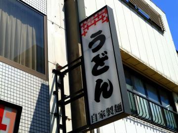 極楽うどんAh-麺2
