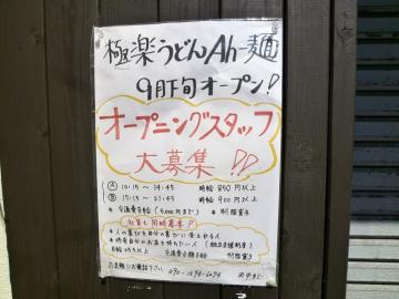 極楽うどんAh-麺3