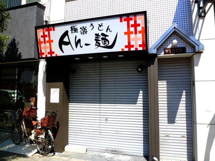 極楽うどんAh-麺1
