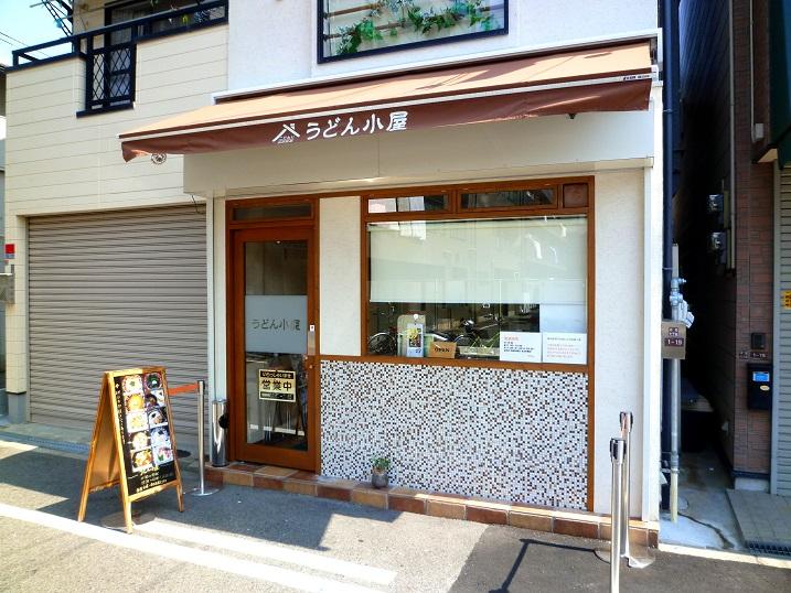 うどん小屋店1