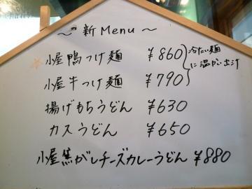 うどん小屋メニュー1