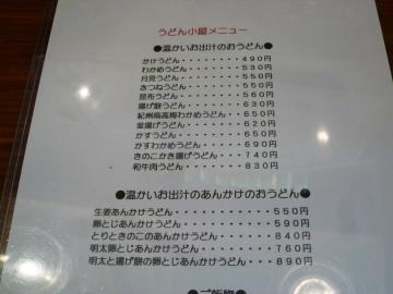 うどん小屋メニュー2