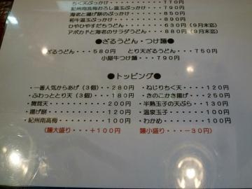 うどん小屋メニュー4