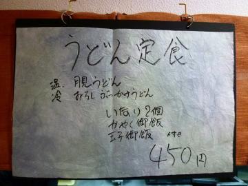 ながれ店3