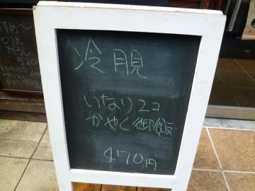 ながれ店5
