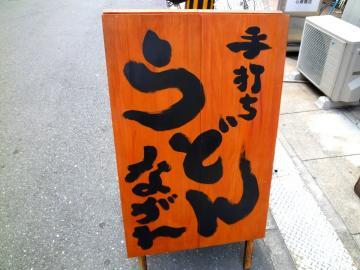 ながれ店6