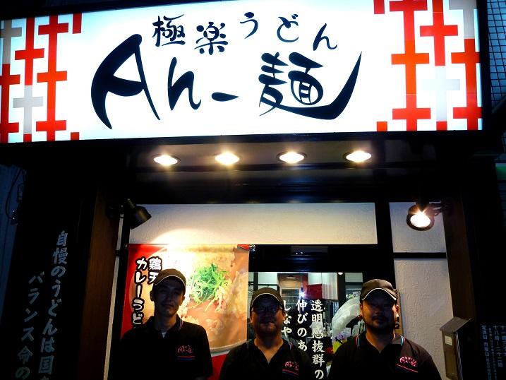 Ah-麺ぶっかけ4