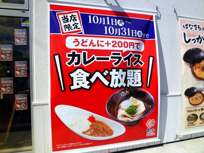 はなまるうどん茨木宮島店5