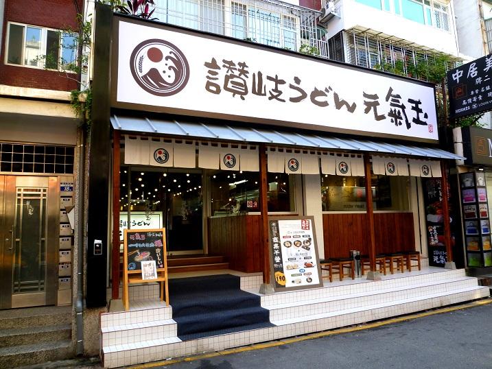 元気玉店1