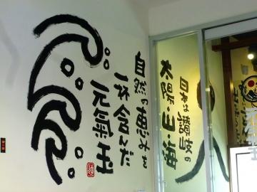元気玉店2