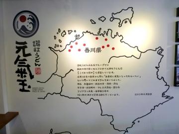 元気玉店3