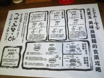 元気玉店5