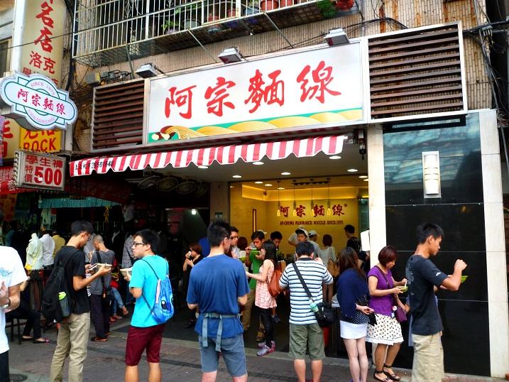 阿宋麺線3