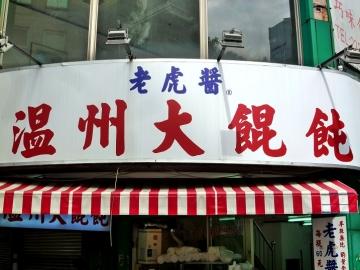 温州大餛飩店