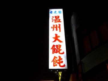温州大餛飩店2