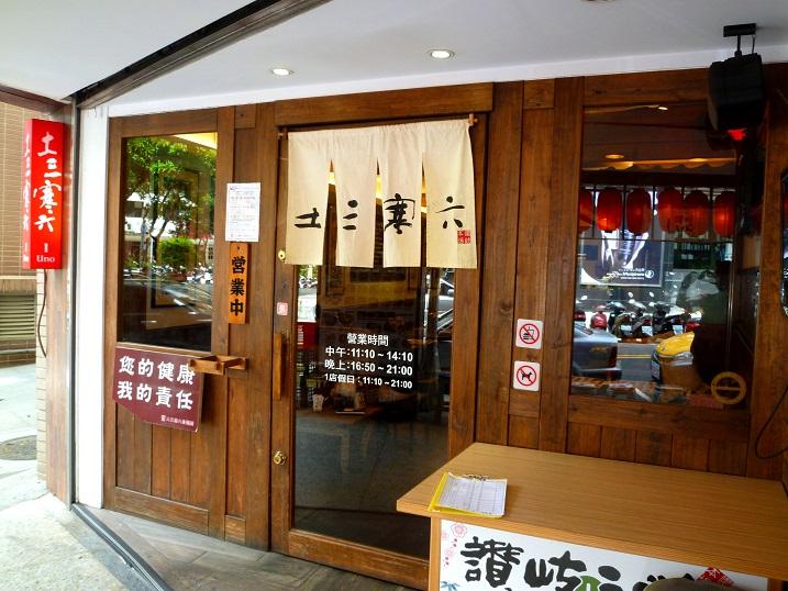 土三寒六店1