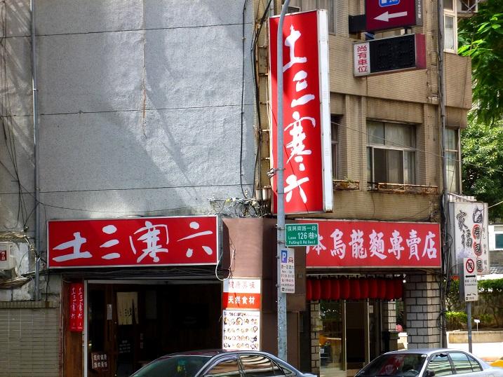 土三寒六店3