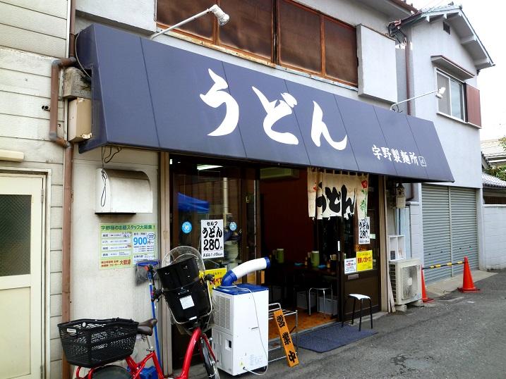 宇野製麺所6