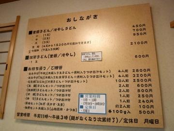 山田製麺所4