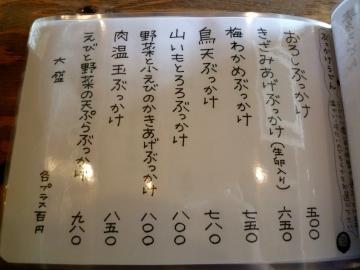 末治メニュー4 - コピー